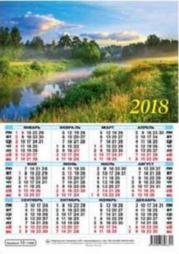 Календарь настенный Туман над рекой 2018Календарь-плакат<br>Вашему вниманию предлагается настенный календарь на 2018 год.<br><br>Год: 2017<br>Высота: 420<br>Ширина: 295<br>Толщина: 1