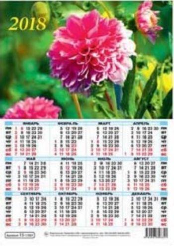 Календарь настенный Пионы 2018Календарь-плакат<br>Вашему вниманию предлагается настенный календарь на 2018 год.<br><br>Год: 2017<br>Высота: 420<br>Ширина: 295<br>Толщина: 1