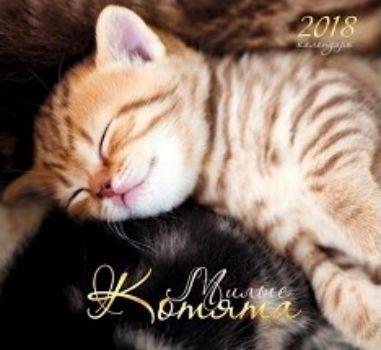 Календарь перекидной настенный Милые котята 2018Календари перекидные<br>Вашему вниманию предлагается настенный перекидной календарь на скрепке на 2018 год.Размер календаря в развернутом виде 58 см.<br><br>Год: 2017<br>Высота: 290<br>Ширина: 310<br>Толщина: 3