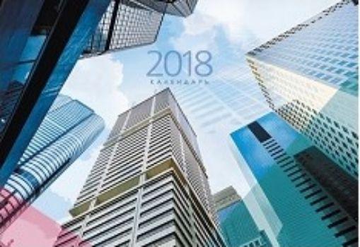 Календарь настенный одноблочный Городской стиль. Улицы мегаполиса 2018Календари квартальные<br>Вашему вниманию предлагается квартальный одноблочный календарь с курсором на 2018 год. Длина календаря в развернутом виде 41,5 см.<br><br>Год: 2017<br>Высота: 210<br>Ширина: 305<br>Толщина: 5