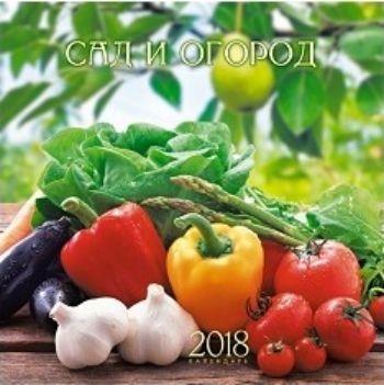 Календарь перекидной настенный Календарь садовода-огородника 2018Календари перекидные<br>Вашему вниманию предлагается настенный перекидной календарь на скрепке на 2018 год.Размер календаря в развернутом виде 56 см.<br><br>Год: 2017<br>Высота: 280<br>Ширина: 290
