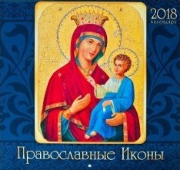 Календарь перекидной настенный Православные иконы 2018Календари квартальные<br>Вашему вниманию предлагается настенный перекидной календарь на скрепке на 2018 год.Длина календаря в развернутом виде 56 см.<br><br>Год: 2017<br>Высота: 280<br>Ширина: 290<br>Толщина: 2