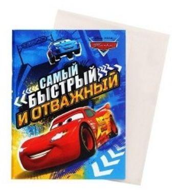 Блокнот-открытка Самый быстрый и отважный, ТачкиБлокноты<br>Блокнот с конвертом, 32 листа.<br><br>Год: 2017<br>Высота: 140<br>Ширина: 105<br>Толщина: 5