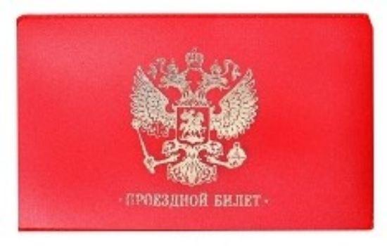 Обложка для проездного Герб РоссииОбложки<br>Материал: пластик.<br><br>Год: 2017<br>Высота: 60<br>Ширина: 100<br>Толщина: 2