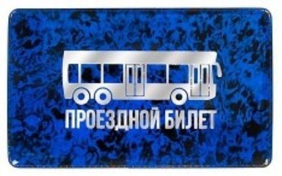 Обложка на проездной АвтобусОбложки<br>Материал: пластик.<br><br>Год: 2017<br>Высота: 60<br>Ширина: 100<br>Толщина: 2