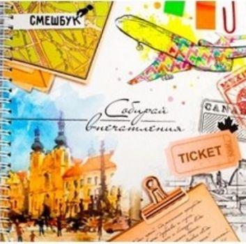 Смешбук Собирай впечатления, 40 листовРисование<br>Смэшбук - это особенный блокнот, в который можно поместить вырезки из статей, фотографии, повседневные или с каких-либо мероприятий, чеки, ярлычки от одежды, меню из ресторана, билеты, карты местности, привезенные из путешествий, и любые другие вещицы, ко...<br><br>Год: 2017<br>Высота: 200<br>Ширина: 200<br>Толщина: 10<br>Переплёт: металлическая пружина