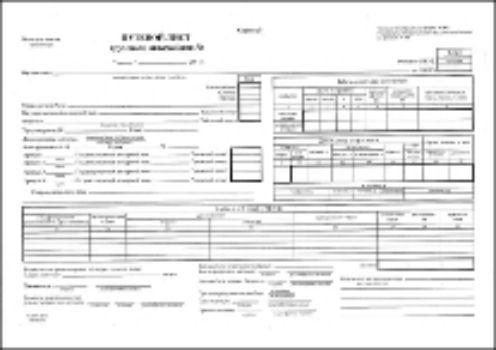 Бланк Путевой лист грузового автомобиля А4 (4С-без талона) оборотный, газетка, 100 экз.Бланки<br>.<br><br>Год: 2017<br>Высота: 195<br>Ширина: 270<br>Толщина: 10