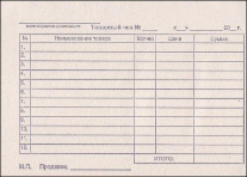 Бланк Товарный чек А6, газетка, 100 экз.Бланки<br>.<br><br>Год: 2013<br>Высота: 96<br>Ширина: 134<br>Толщина: 10