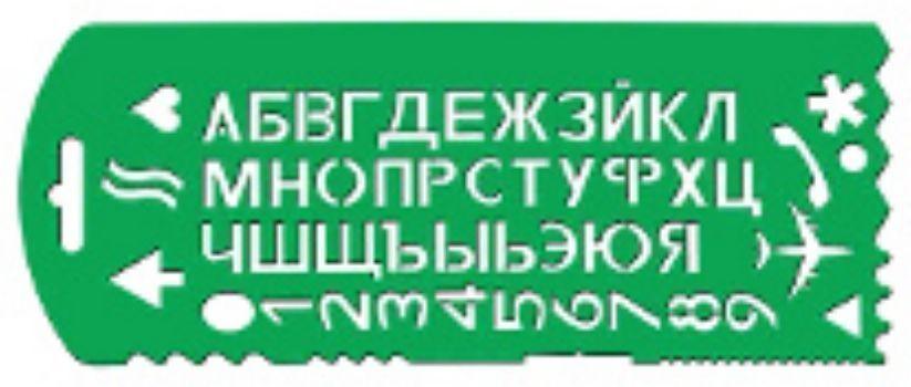 Трафарет букв и цифр №13, с символамиЛинейки<br>Трафарет (буквы русского алфавита, цифры и простые символы (сердечко, стрелочка и т.п.).Материал: мягкий пластик.<br><br>Год: 2013<br>Высота: 86<br>Ширина: 220<br>Толщина: 2