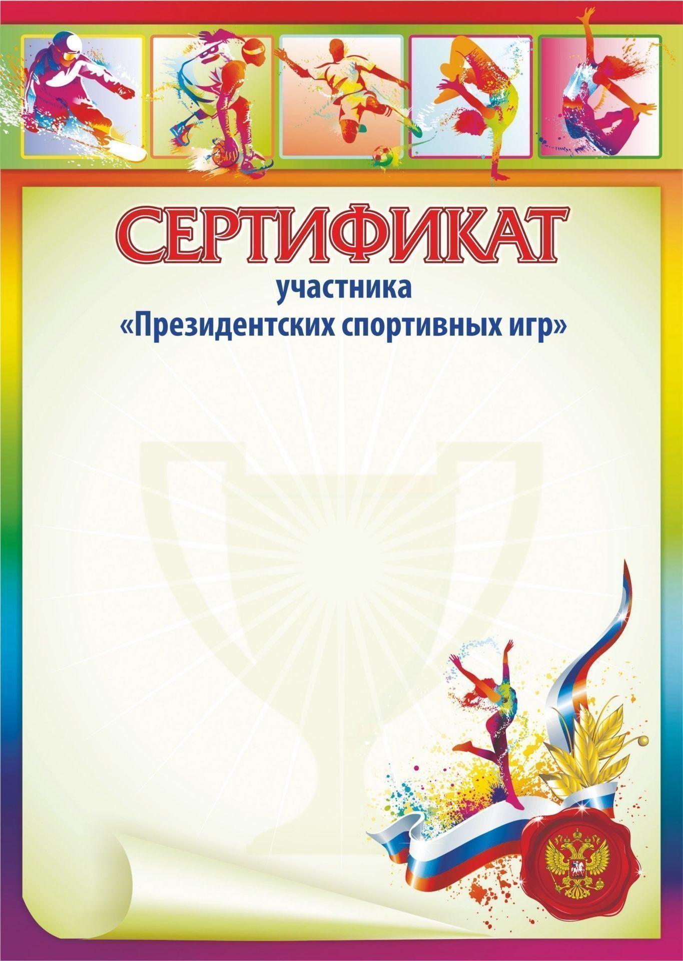 Сертификат участника Президентских спортивных игрЗа спортивные достижения<br>Материалы:на обложку - бумага мелованная, пл. 250.00.<br><br>Год: 2017<br>Высота: 297<br>Ширина: 210