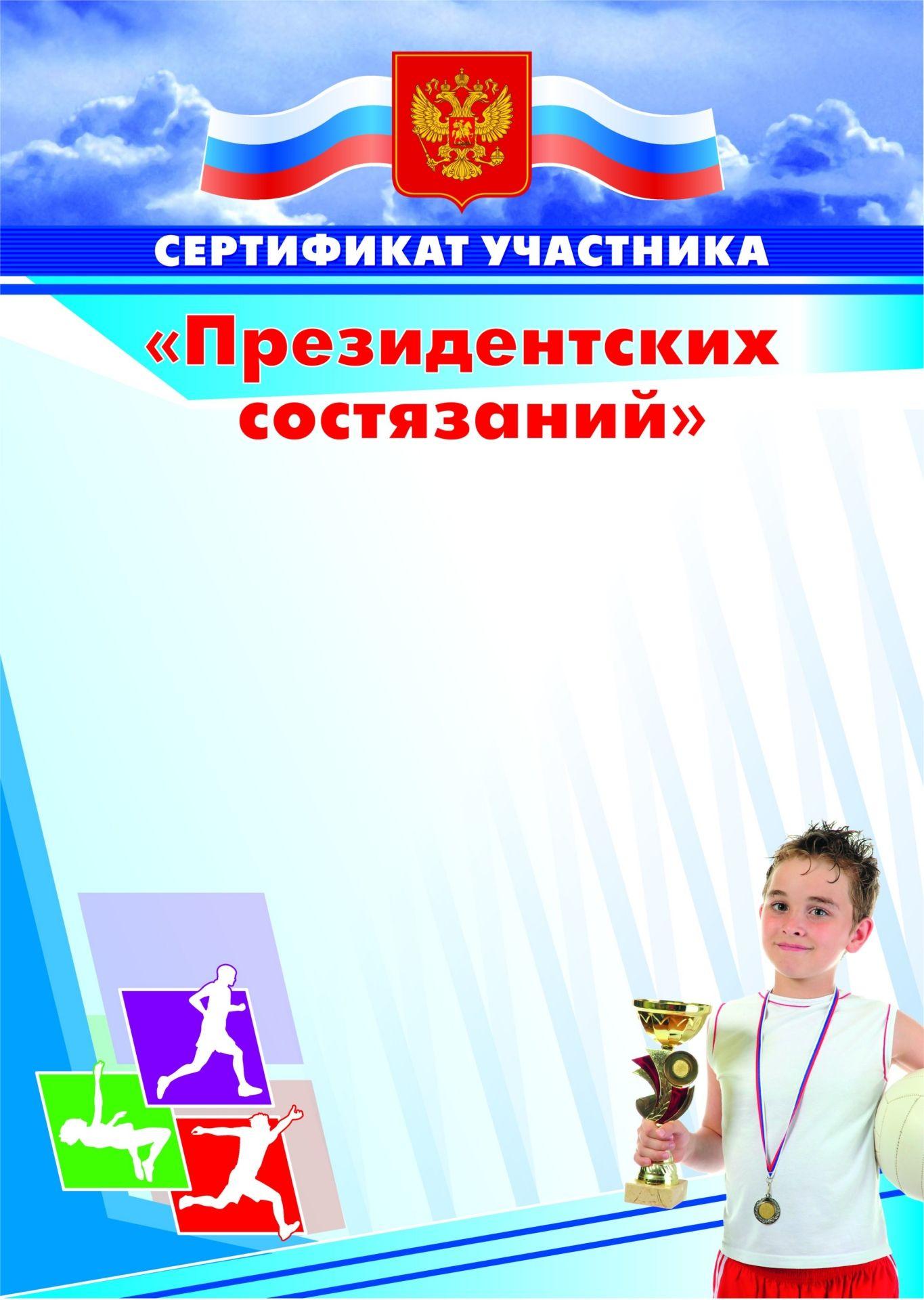 Сертификат участника Президентских состязанийЗа спортивные достижения<br>Материалы:на обложку - бумага мелованная, пл. 250.00.<br><br>Год: 2017<br>Высота: 297<br>Ширина: 210