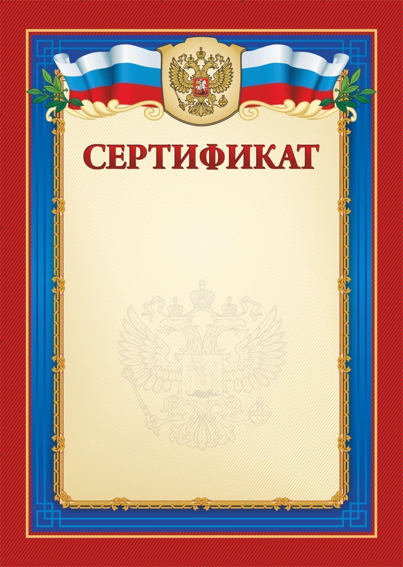Сертификат (с гербом и флагом)Сертификаты<br>Материалы:на обложку - бумага мелованная, пл. 250.00.<br><br>Год: 2017<br>Высота: 210<br>Ширина: 148