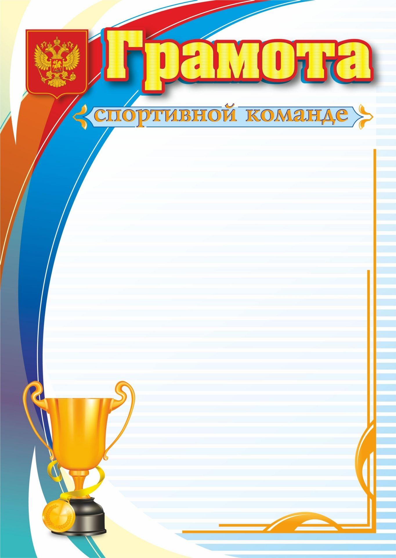 Грамота спортивной командеЗа спортивные достижения<br>Материалы:на обложку - бумага мелованная, пл. 250.00.<br><br>Год: 2018<br>Высота: 297<br>Ширина: 210<br>Толщина: 0.27