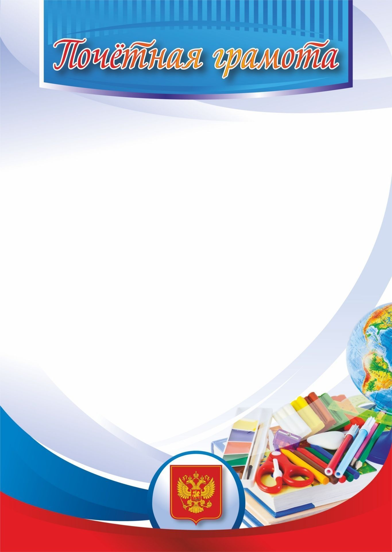 Почётная грамота (с учебной символикой)Общего назначения<br>Материалы:на обложку - бумага мелованная, пл. 250.00.<br><br>Год: 2018<br>Высота: 297<br>Ширина: 210