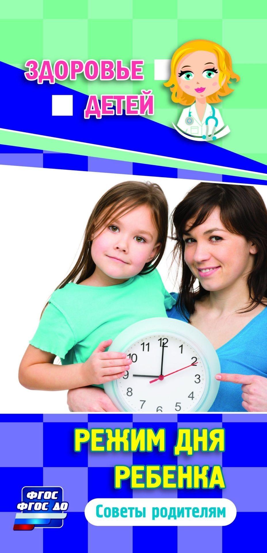 Памятка Здоровье детей. Режим дня ребенка: советы родителям (бумага офсетная 80 г)Воспитательная литература<br>Бумага офсетная.<br><br>Год: 2018