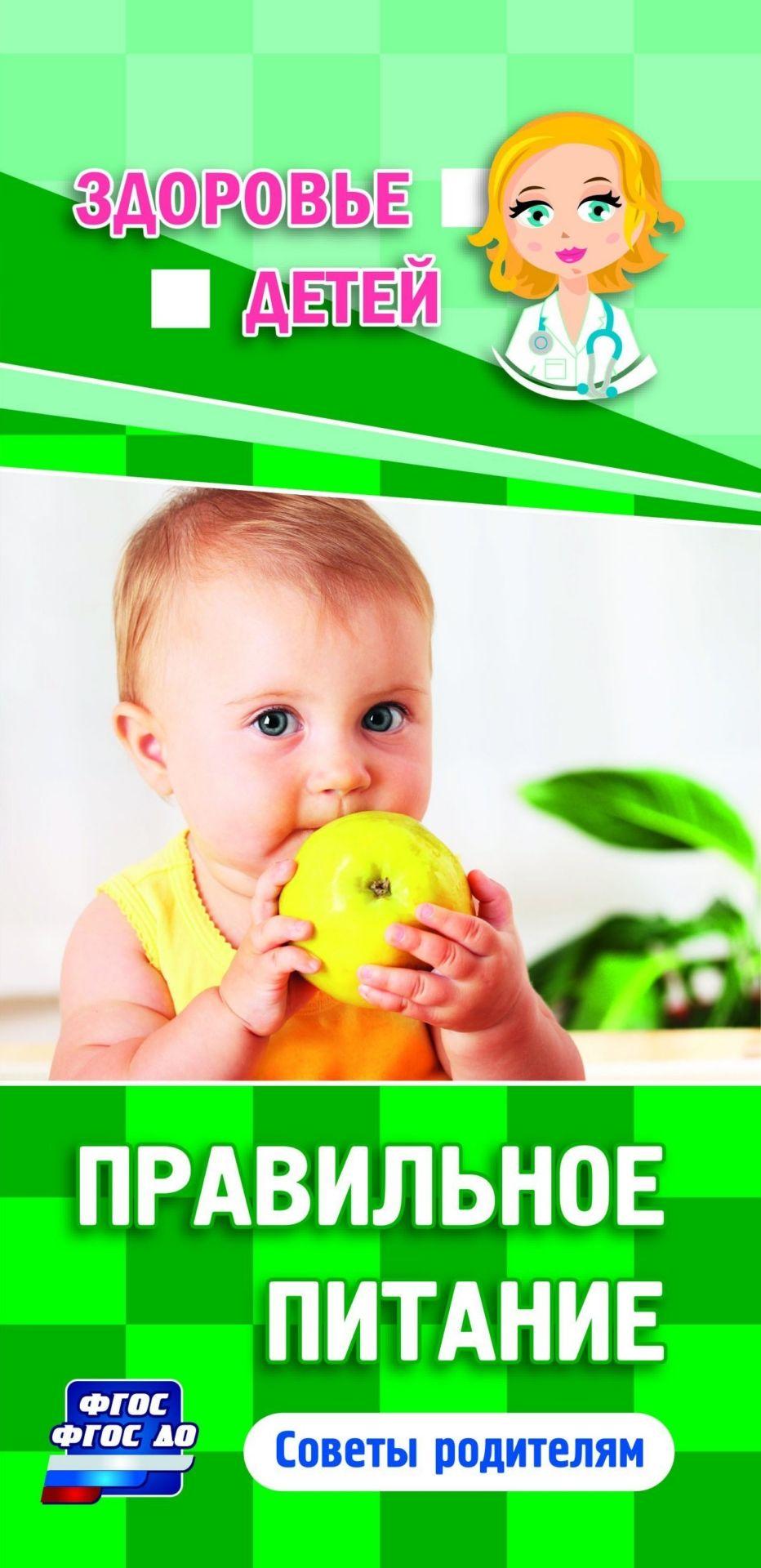 Памятка Здоровье детей. Правильное питание: советы родителямВоспитательная литература<br>Бумага офсетная.<br><br>Год: 2018