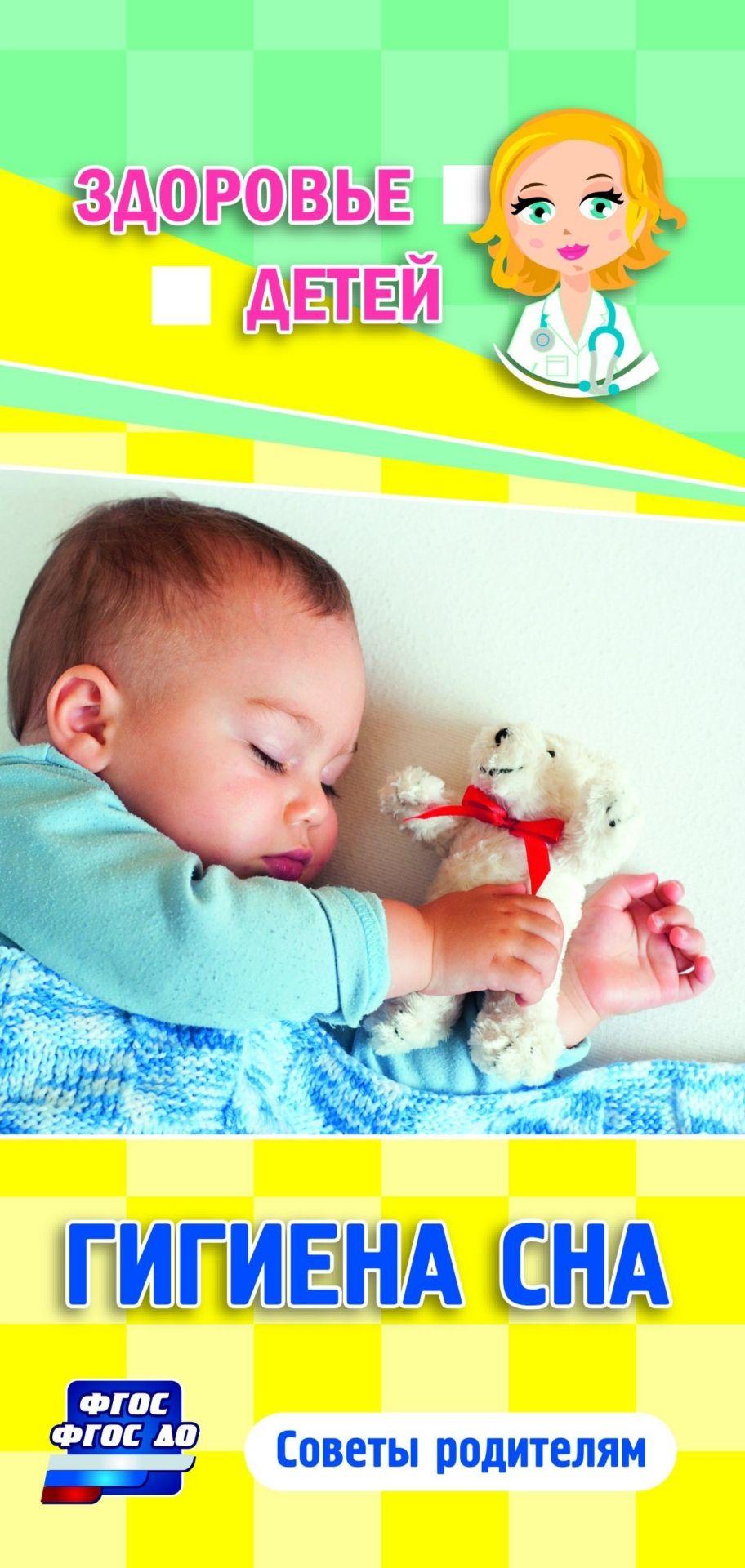 Памятка Здоровье детей. Гигиена сна: советы родителямВоспитательная литература<br>.<br><br>Год: 2017