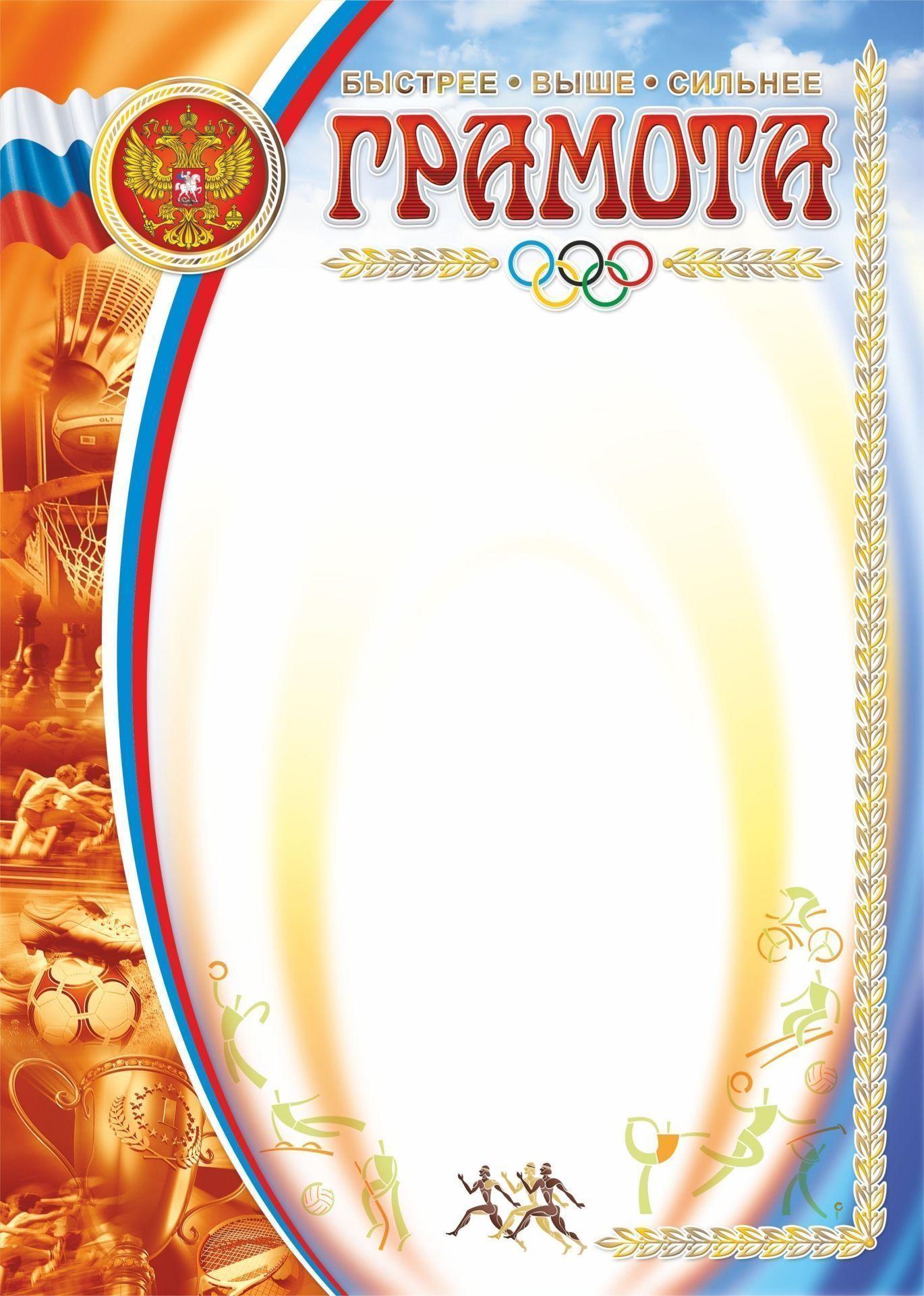 Грамота (УФ-лакирование) (спорт)За спортивные достижения<br>Материалы:на обложку - бумага мелованная, пл. 250.00.<br><br>Год: 2017<br>Высота: 296<br>Ширина: 210