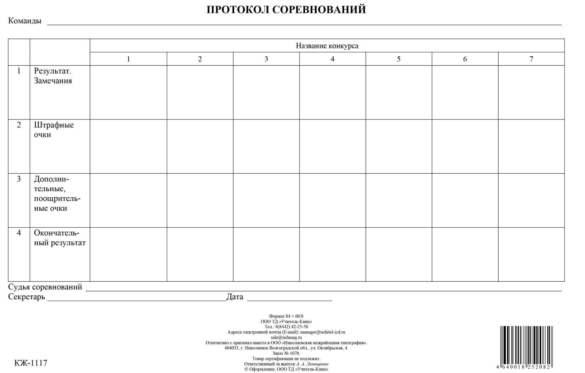 Протокол соревнований: (упаковка 100 шт.)Бланки<br>.<br><br>Авторы: Попова Г. П.<br>Год: 2018<br>Высота: 285<br>Ширина: 197<br>Переплёт: бланк