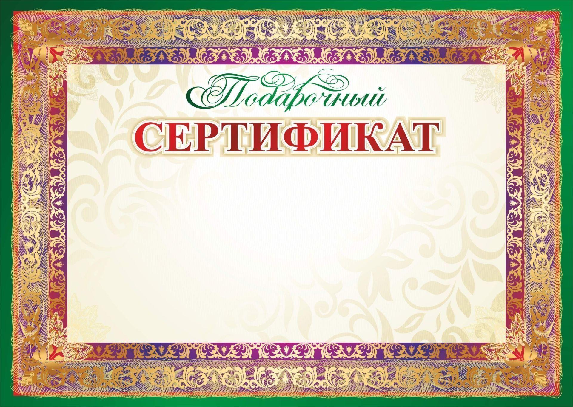 Подарочный сертификатСертификаты<br>Материалы:иллюстрации - бумага мелованная, пл. 250.00.<br><br>Год: 2017<br>Высота: 297<br>Ширина: 210