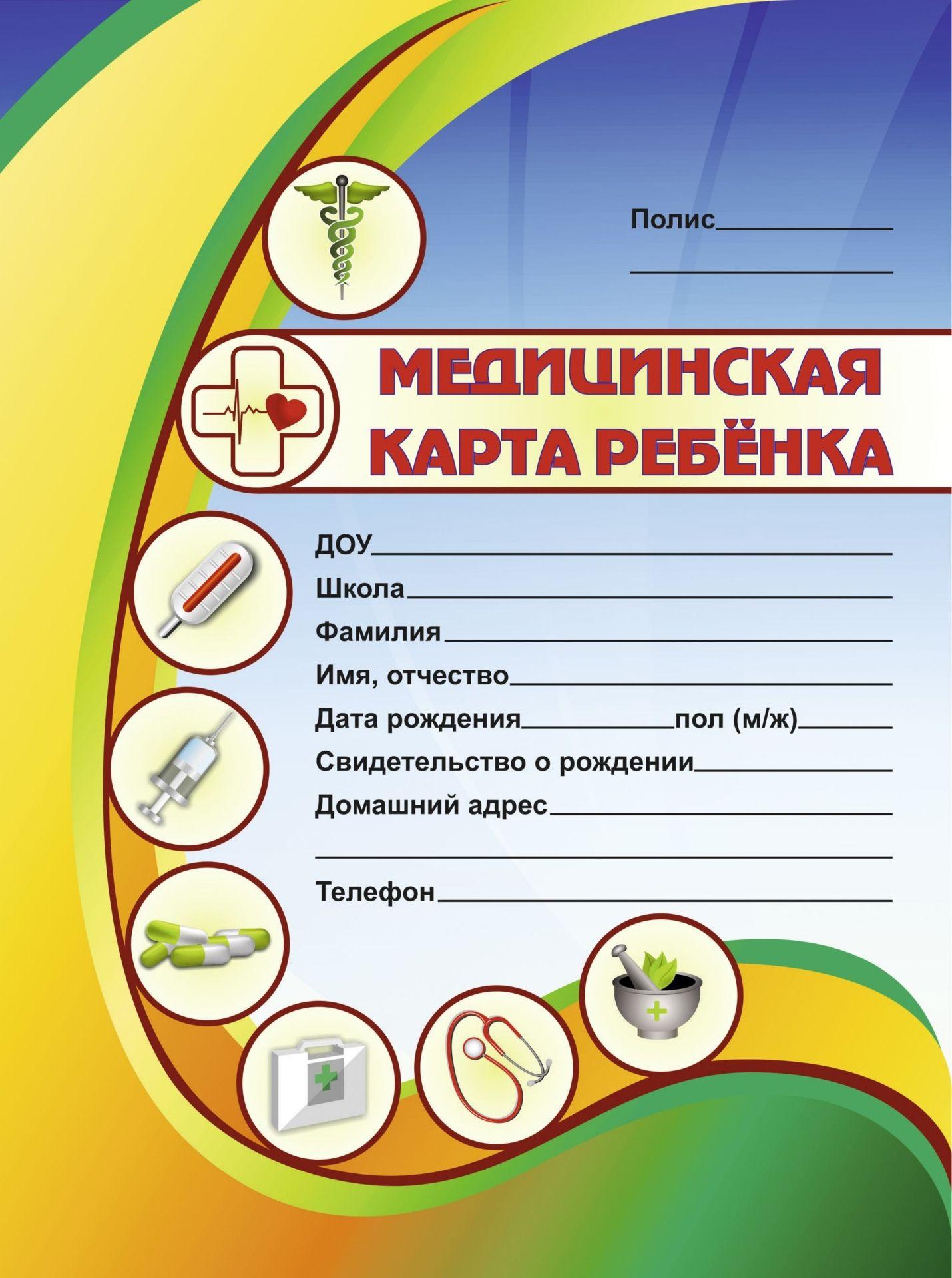 Медицинская карта ребёнкаМедицинские карты и журналы здоровья<br>медицинская карта ребенка, медицинская карта, бланк, учетная форма, медицинское учреждение, амбулаторное лечение, стационарное лечение, профилактика здоровья ребенка, диагностика болезней, Минздрав России, поликлиника, участок, медицинская помощь, пациент...<br><br>Год: 2017<br>Высота: 285<br>Ширина: 203<br>Толщина: 3<br>Переплёт: мягкая, скрепка