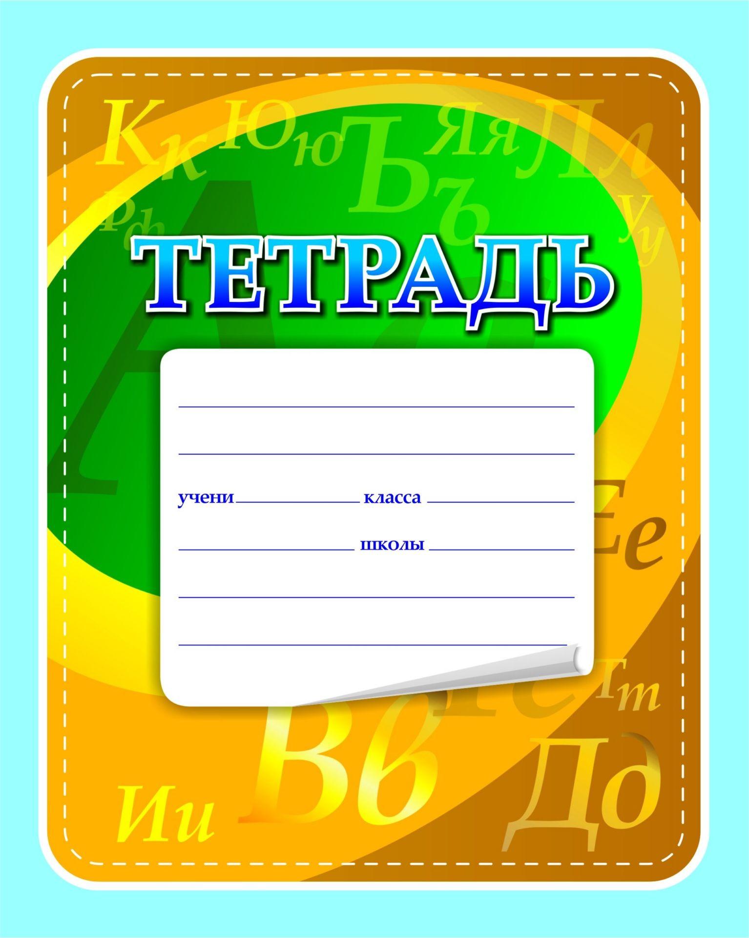 Тетрадь по русскому языку (с грамматикой)Блокноты, ежедневники, тетради<br>.<br><br>Авторы: Бондарева Т. В.<br>Год: 2017<br>Высота: 205<br>Ширина: 165<br>Толщина: 2<br>Переплёт: мягкая, скрепка