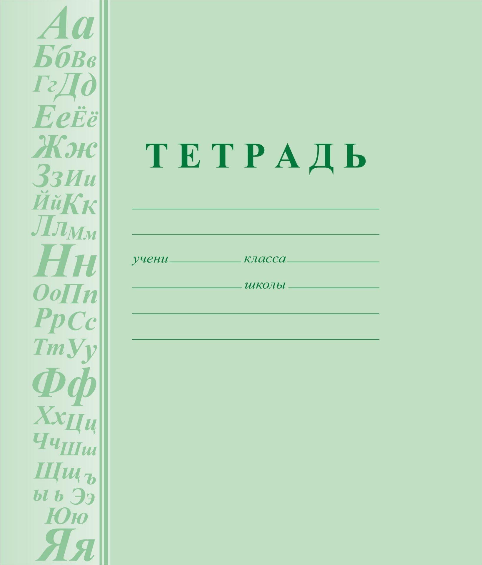 Тетрадь по русскому языку (с грамматикой)24 листа<br>.<br><br>Год: 2017<br>Высота: 205<br>Ширина: 165<br>Толщина: 1<br>Переплёт: мягкая, скрепка