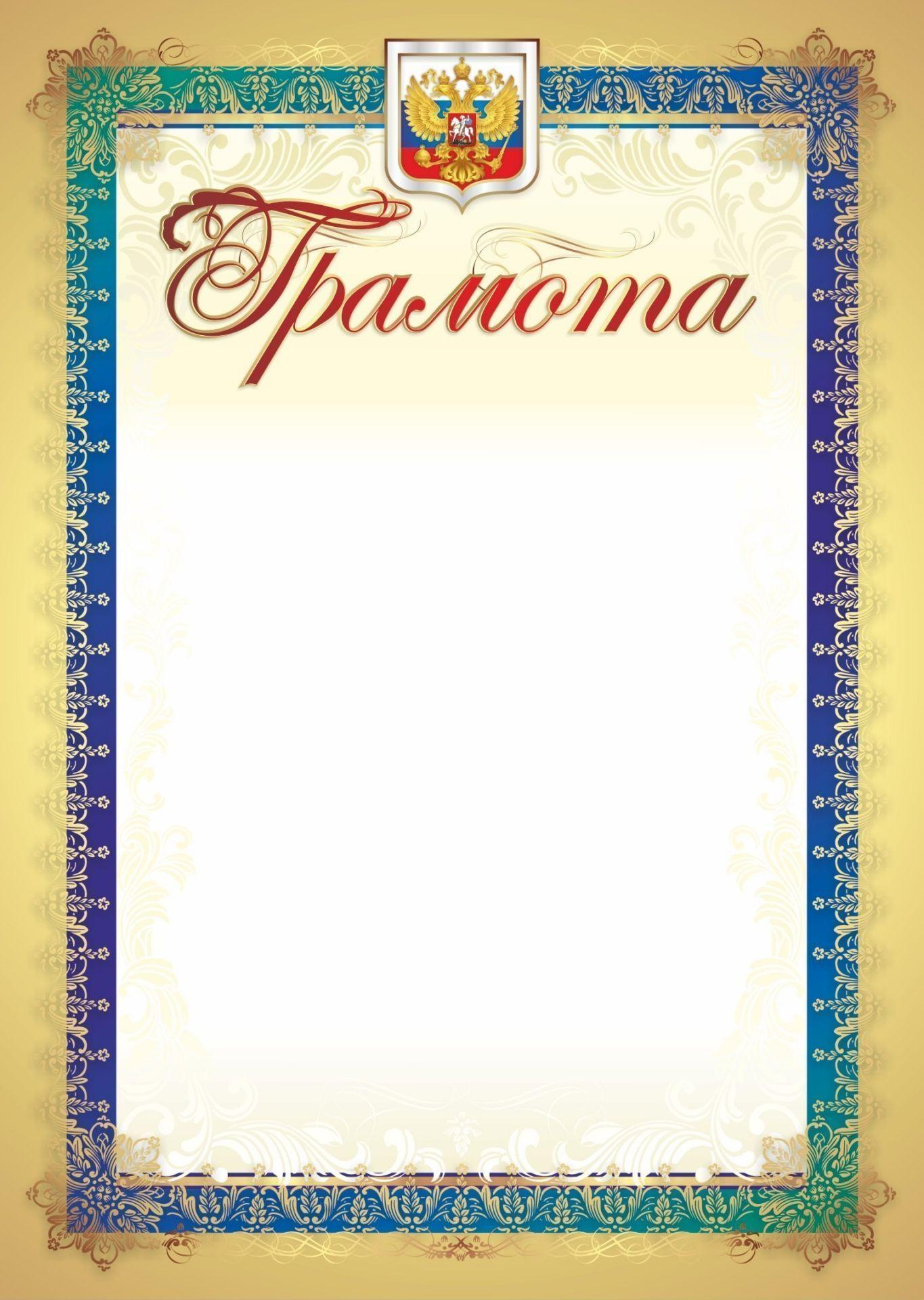 Грамота (с гербом и флагом)Общего назначения<br>Материалы:иллюстрации - бумага мелованная, пл. 250.00.<br><br>Год: 2017<br>Высота: 297<br>Ширина: 210