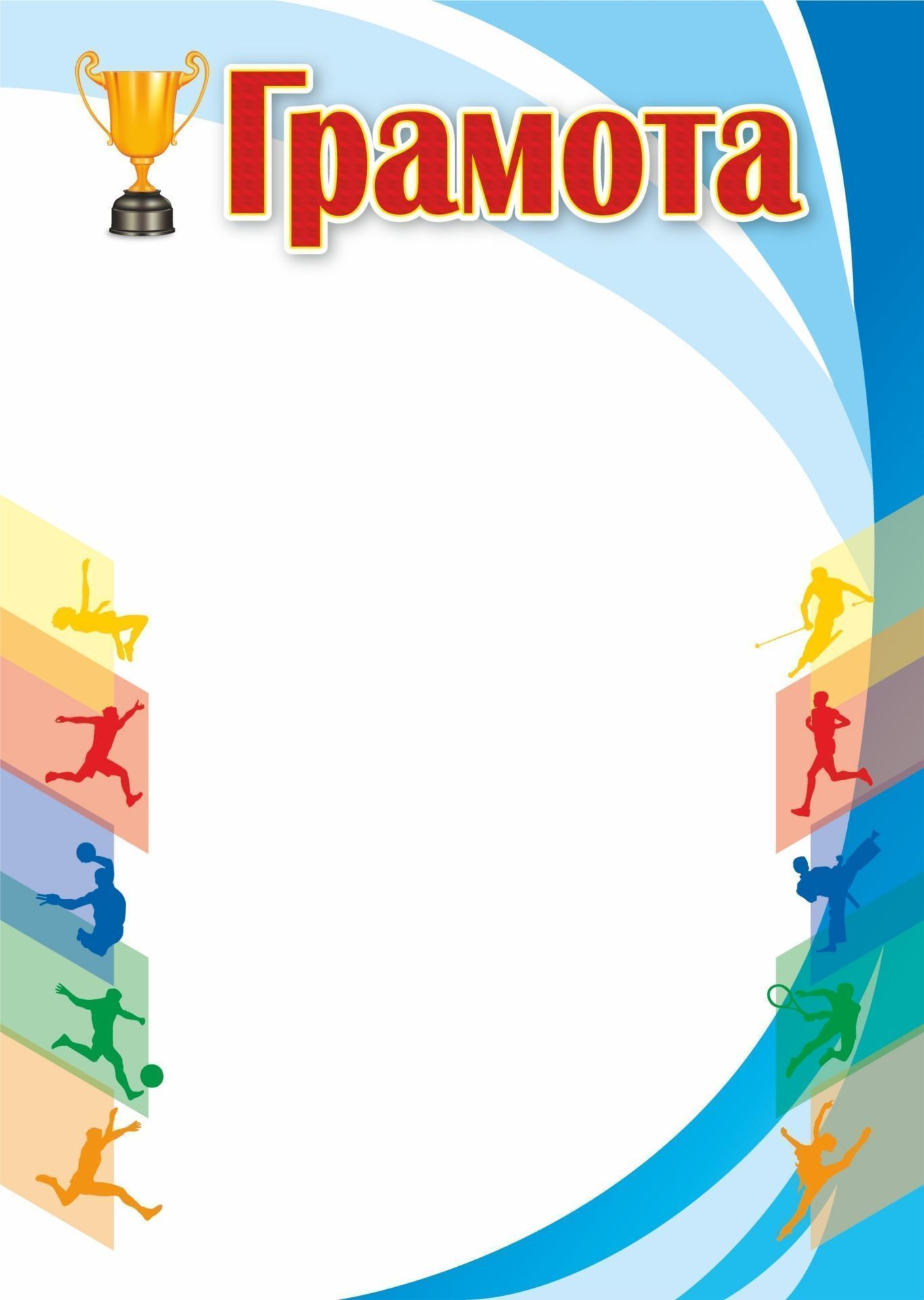 Грамота (спорт)За спортивные достижения<br>Материалы:иллюстрации - бумага мелованная, пл. 250.00.<br><br>Год: 2017<br>Высота: 297<br>Ширина: 210