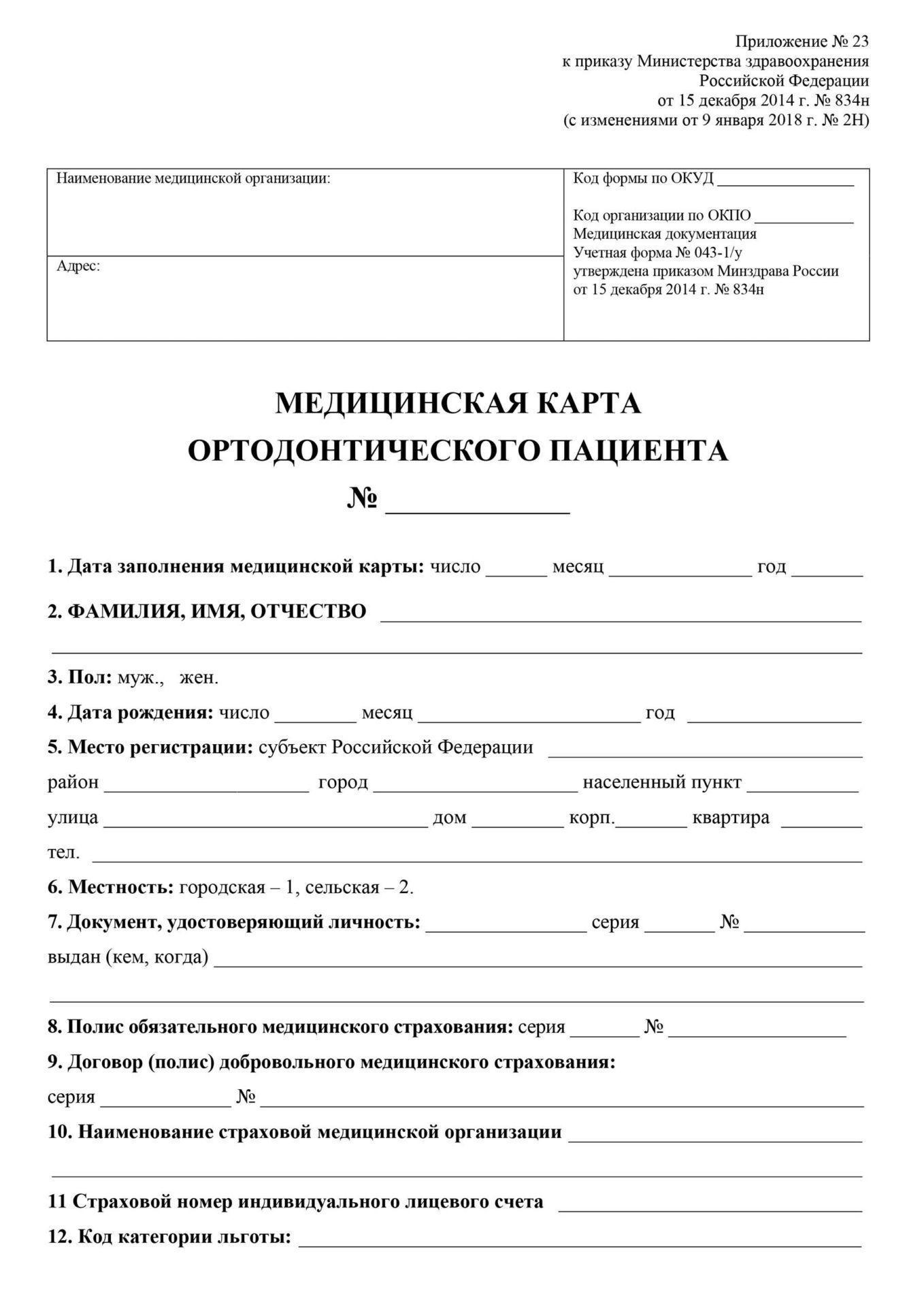 Медицинская  карта ортодонтического пациента (форма № 043-1/у)Бланки<br>Материалы:на блок - бумага офсетная, пл. 80.00.<br><br>Год: 2017<br>Высота: 285<br>Ширина: 197<br>Толщина: 1<br>Переплёт: мягкая, скрепка