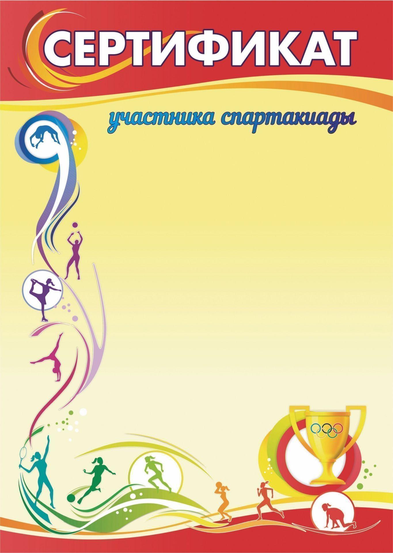 Сертификат участника спартакиадыЗа спортивные достижения<br>Материалы:на обложку - бумага мелованная, пл. 250.00.<br><br>Год: 2017<br>Высота: 297<br>Ширина: 210