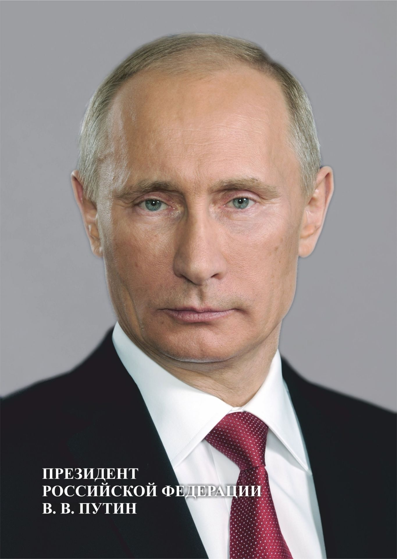 Портрет Президента РФ В.В. ПутинаОформительские плакаты<br>Материалы:на обложку - бумага мелованная, пл. 250.00.<br><br>Год: 2018<br>Высота: 297<br>Ширина: 210
