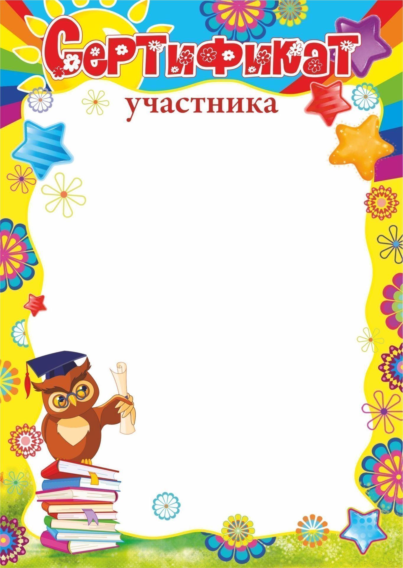 Сертификат участника (детский)Сертификаты<br>Материалы:иллюстрации - бумага мелованная, пл. 250.00.<br><br>Год: 2017<br>Высота: 210<br>Ширина: 148<br>Переплёт: бланк