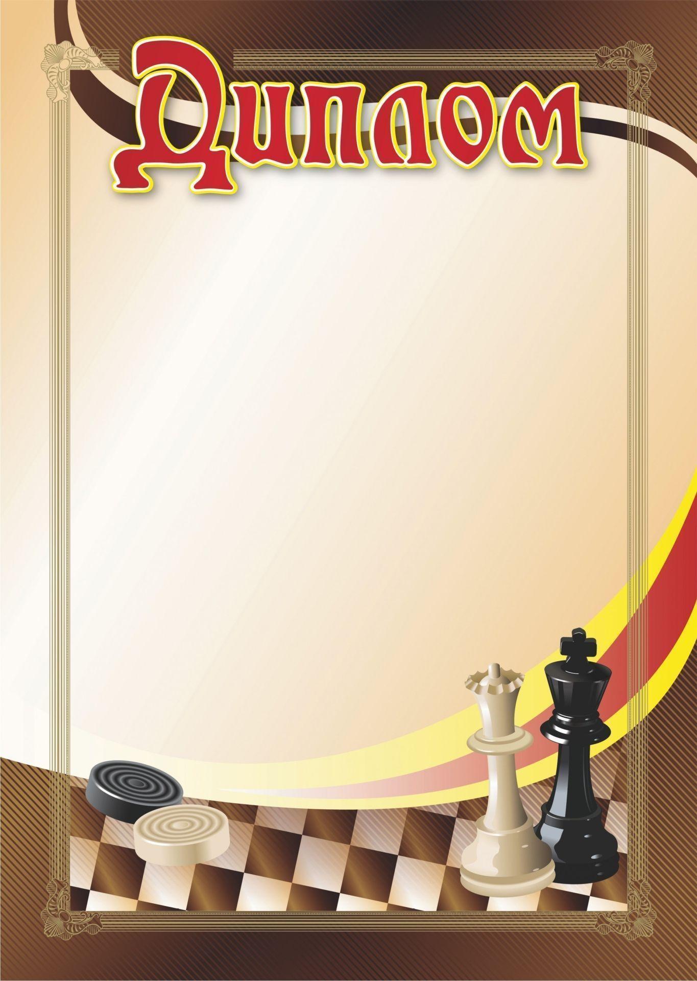Диплом (с шахматной и шашечной символикой)Общего назначения<br>Материалы:на обложку - бумага мелованная, пл. 250.00.<br><br>Год: 2017<br>Высота: 297<br>Ширина: 210