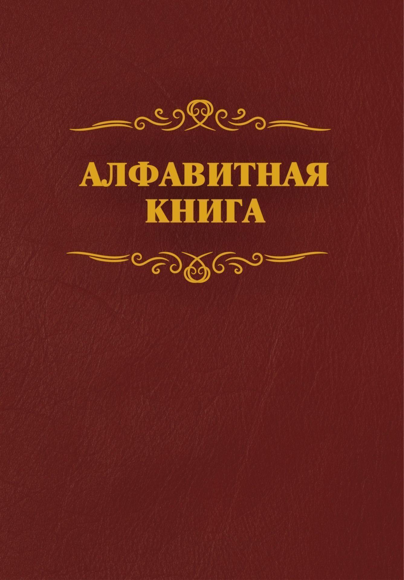 Алфавитная книга (с вырубкой алфавита)Формат А4<br>Материалы:на блок - бумага офсетная, пл. 70.00;на обложку - переплетный материал.<br><br>Год: 2018<br>Высота: 297<br>Ширина: 210<br>Толщина: 10<br>Переплёт: 7 Б