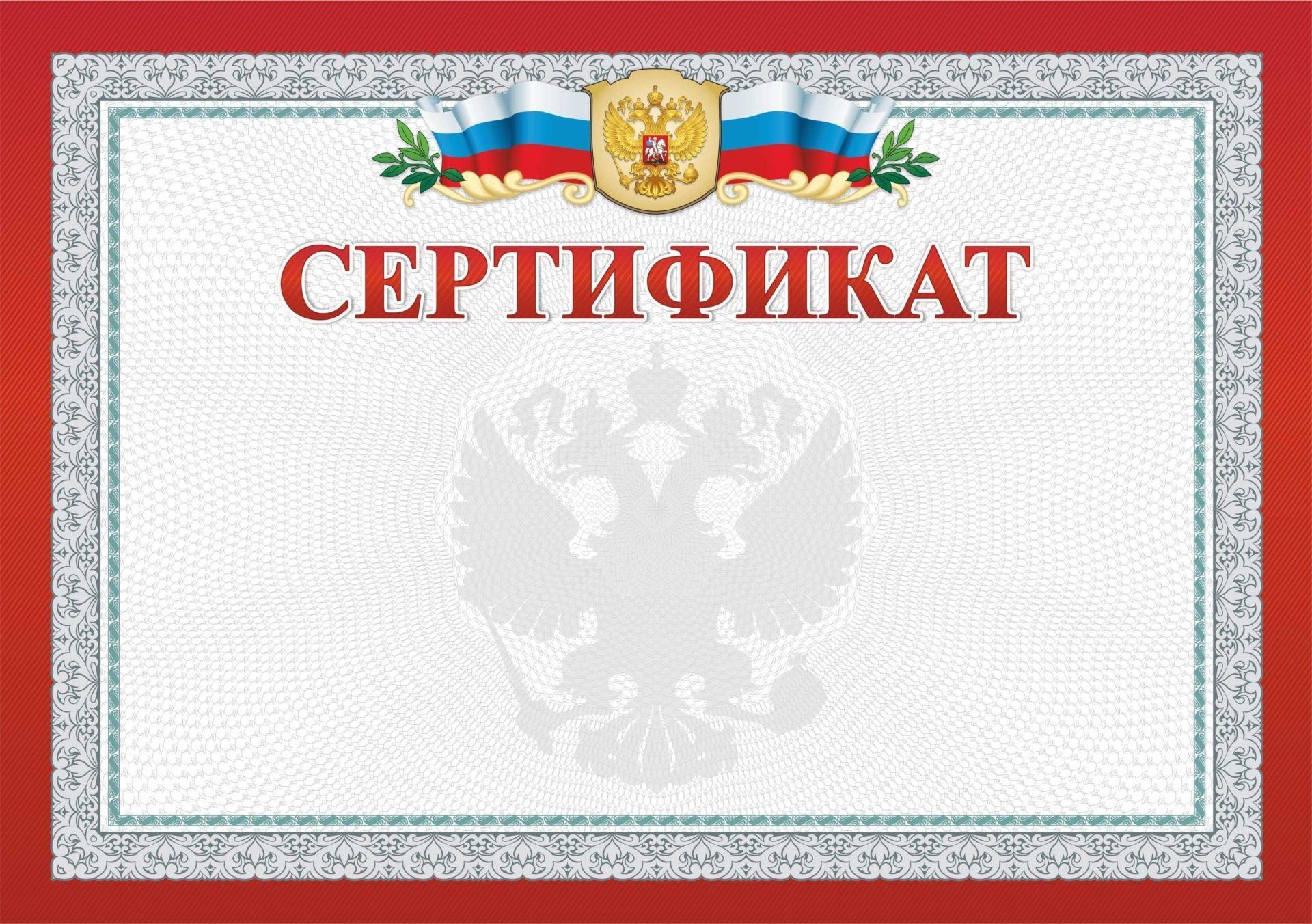 Сертификат (с гербом и флагом, горизонтальный)Сертификаты<br>Материалы:на обложку - бумага мелованная, пл. 250.00.<br><br>Год: 2017<br>Высота: 297<br>Ширина: 210