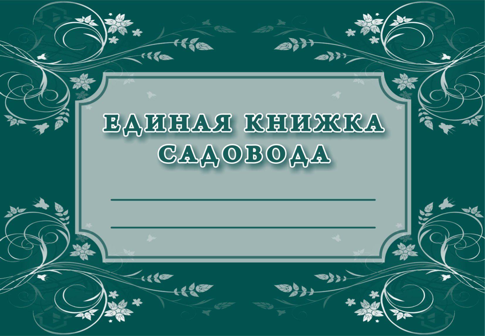 Единая книжка садоводаСад, огород<br>Материалы:на блок - бумага писчая, пл. 60.00;на обложку - картон мелованный, пл. 200.00.<br><br>Год: 2017<br>Высота: 97<br>Ширина: 140<br>Толщина: 1<br>Переплёт: мягкая, скрепка