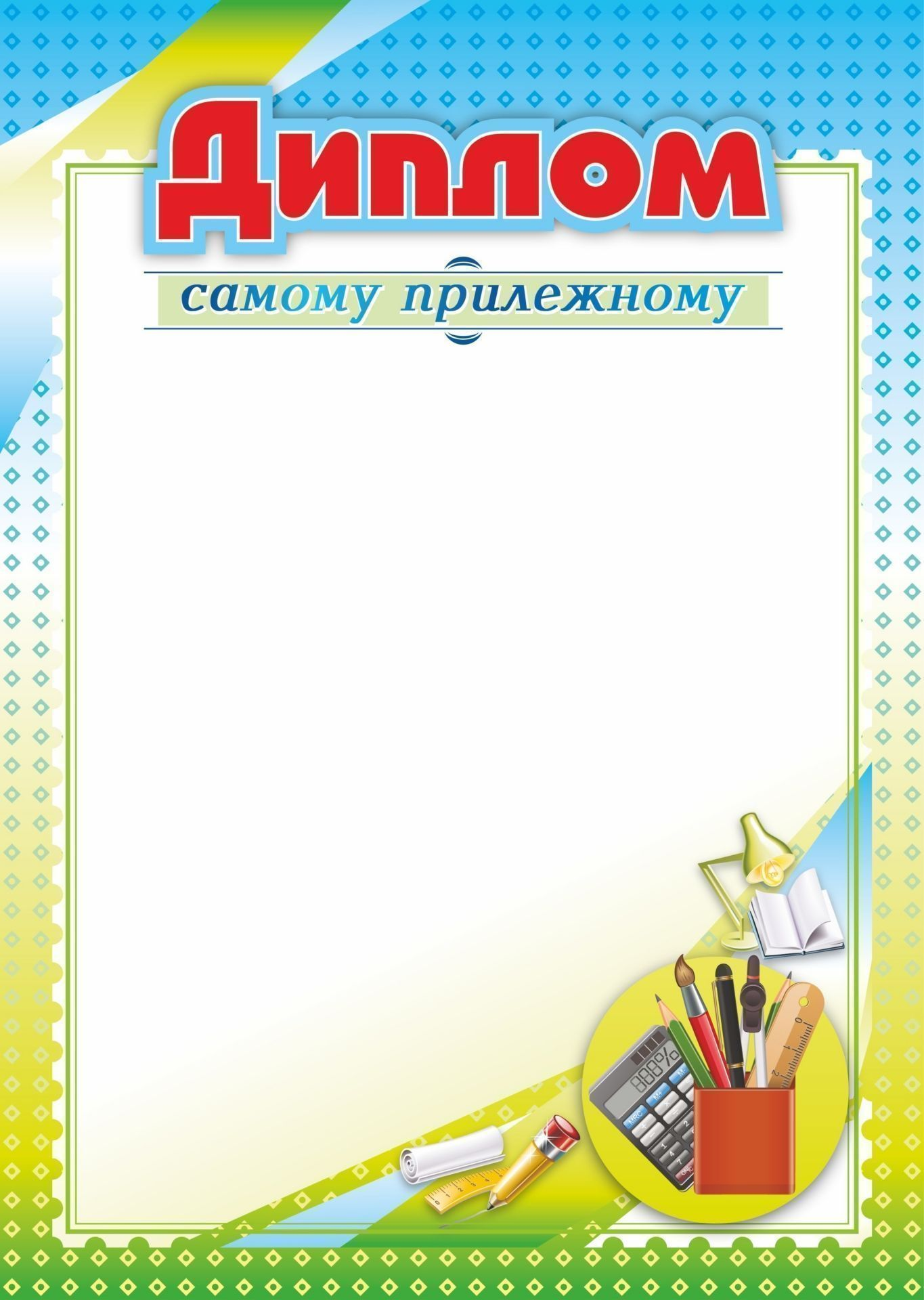Диплом самому прилежномуОбщего назначения<br>Материалы:на обложку - бумага мелованная, пл. 250.00.<br><br>Год: 2017<br>Высота: 297<br>Ширина: 210