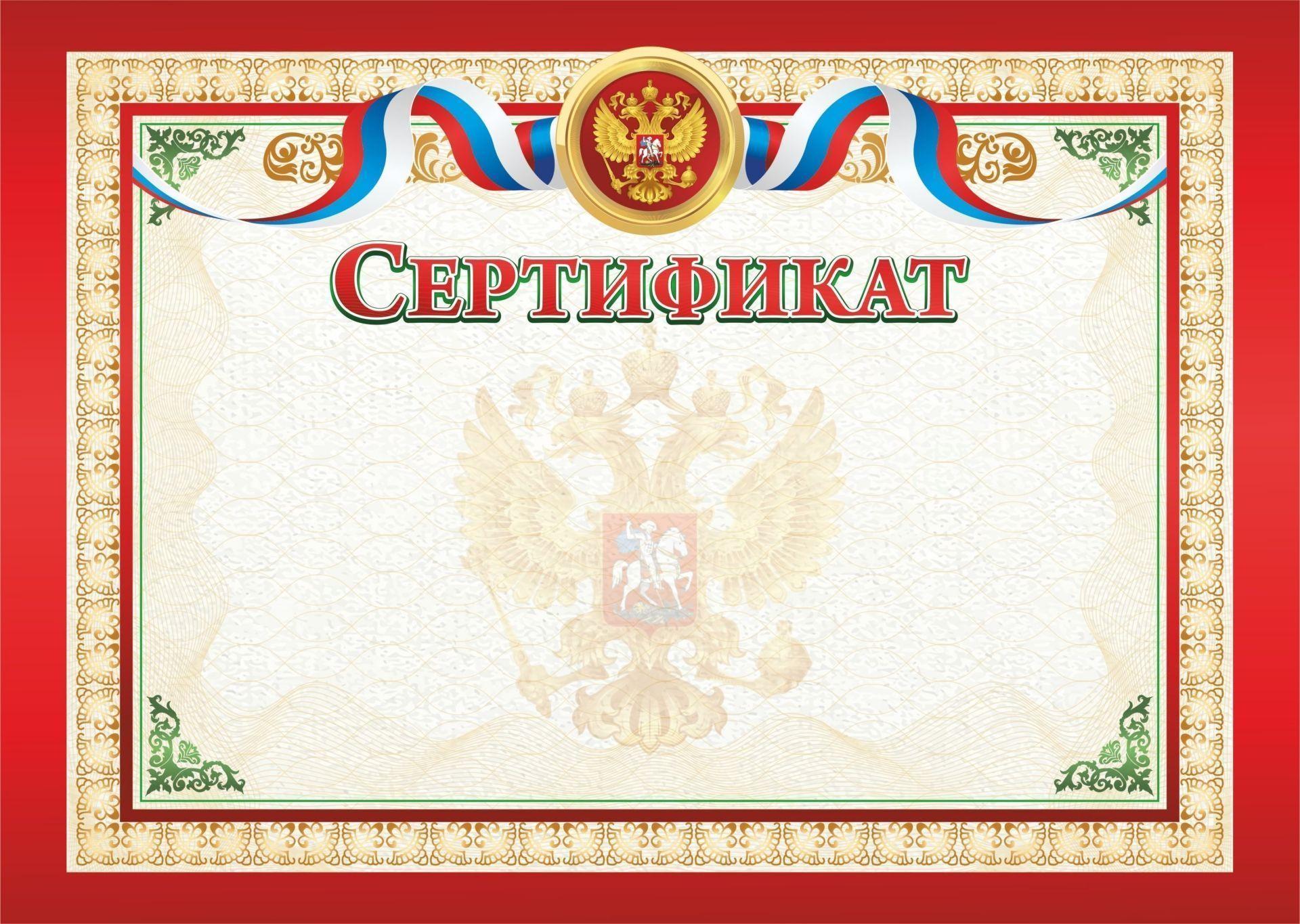 Сертификат (с гербом и флагом, горизонтальный)Сертификаты<br>Материалы:на обложку - бумага мелованная, пл. 250.00.<br><br>Год: 2018<br>Высота: 297<br>Ширина: 210