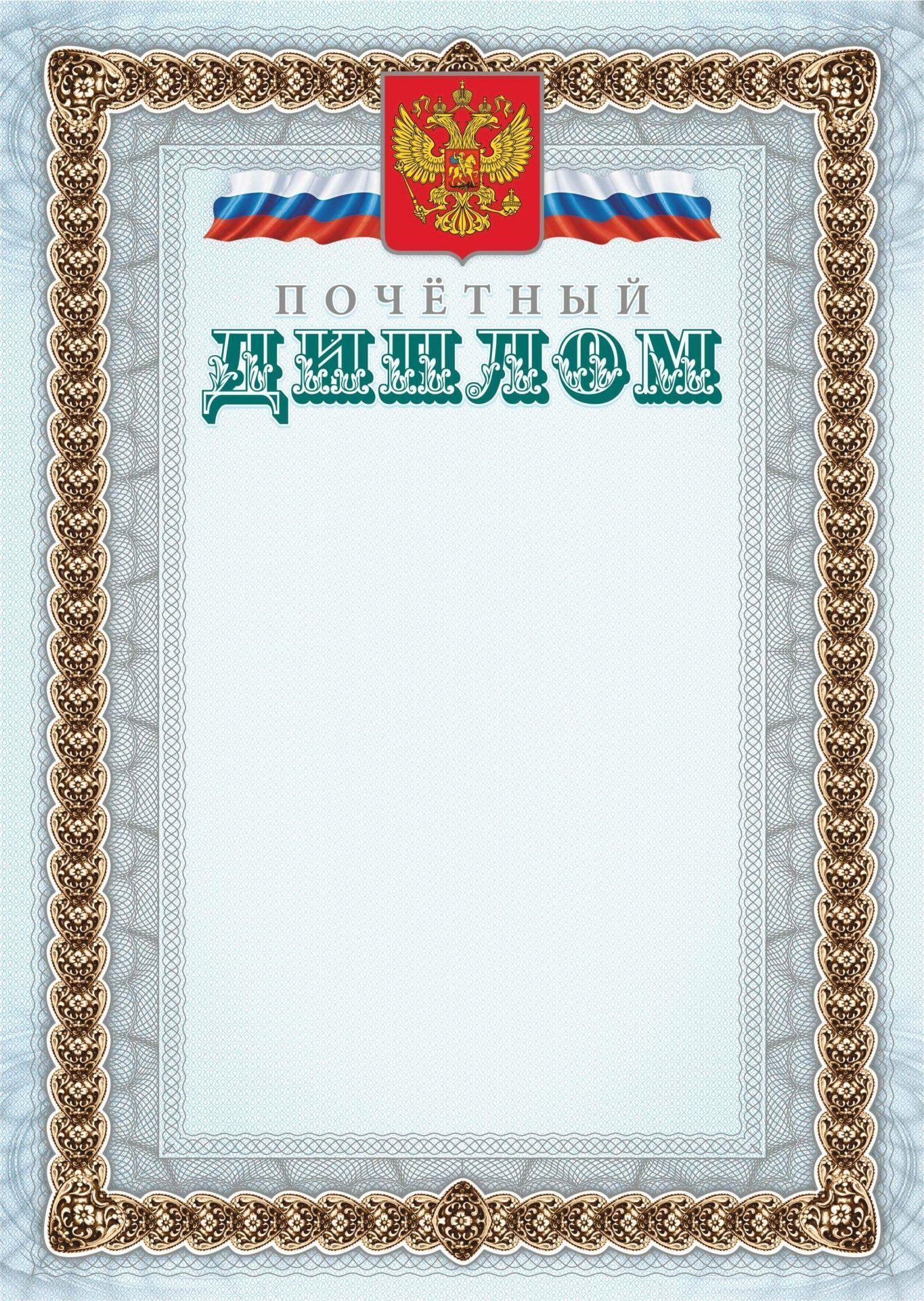 Почётный диплом (серебро)Общего назначения<br>Материалы:на обложку - бумага мелованная, пл. 250.00.<br><br>Год: 2017<br>Высота: 297<br>Ширина: 210