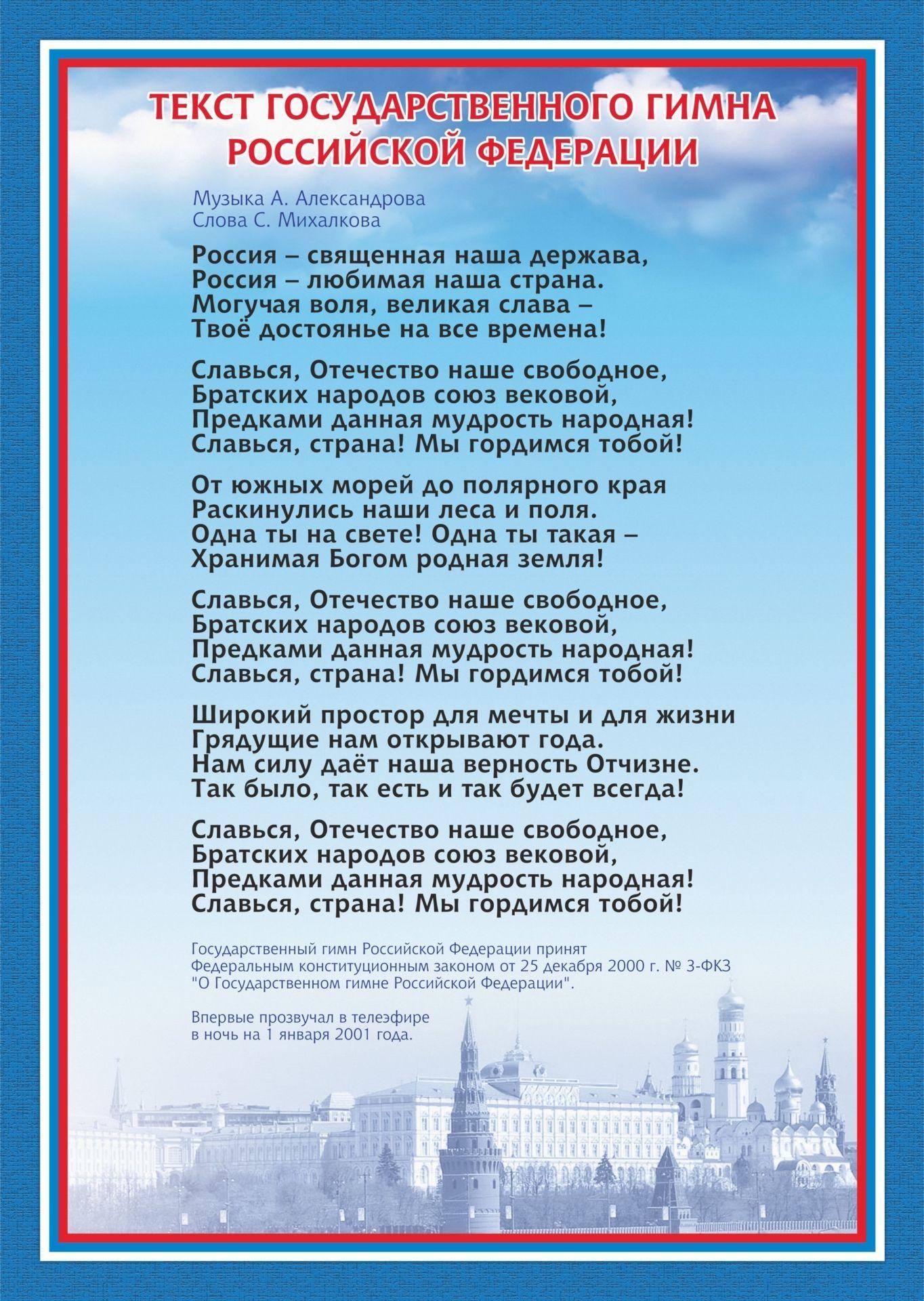 Тематический плакат Гимн Российской ФедерацииПлакаты, постеры, карты<br>Материалы:на обложку - бумага мелованная, пл. 250.00.<br><br>Год: 2017<br>Высота: 297<br>Ширина: 210