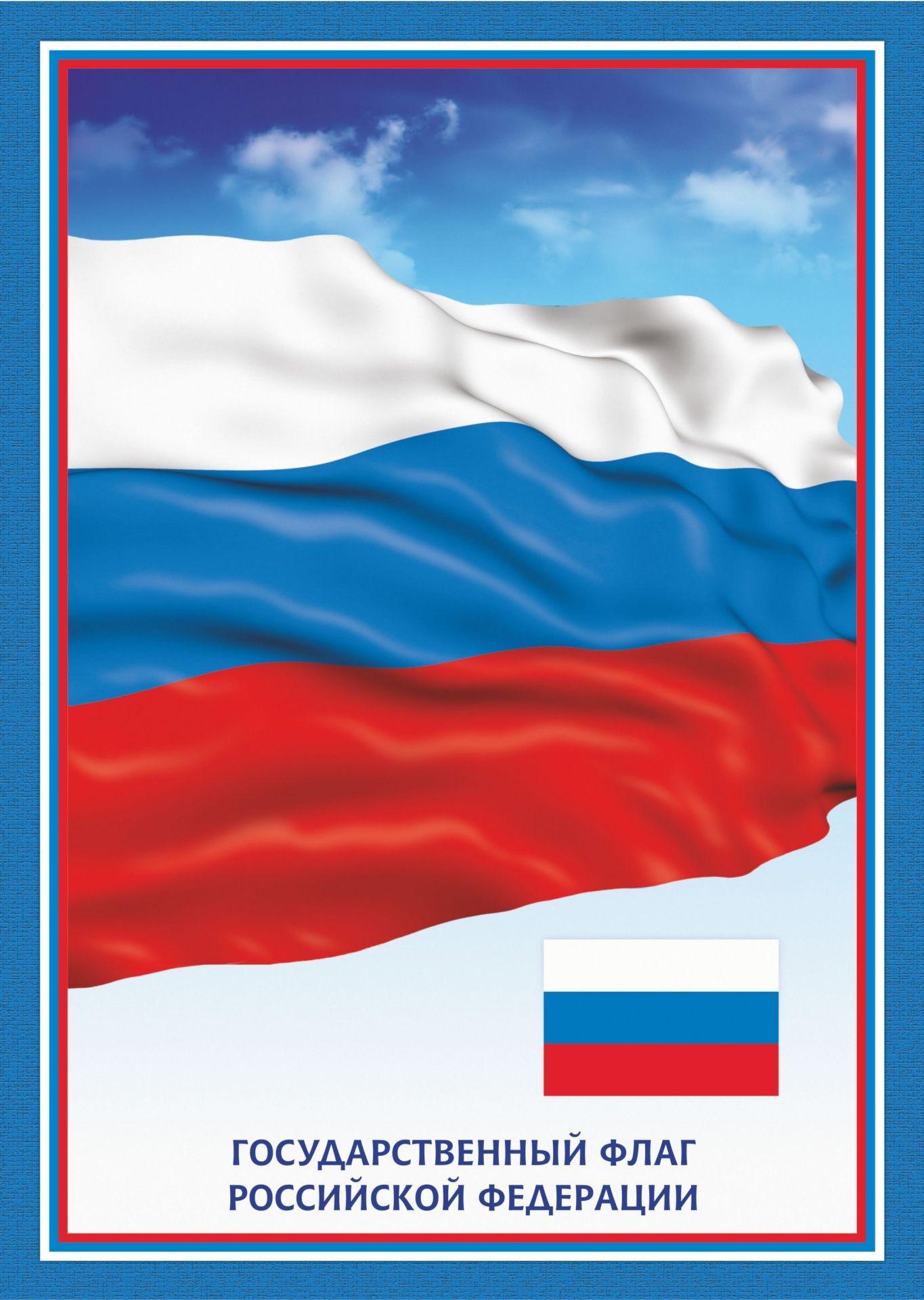 Тематический плакат Флаг Российской ФедерацииПлакаты, постеры, карты<br>Материалы:на обложку - бумага мелованная, пл. 250.00.<br><br>Год: 2018<br>Высота: 297<br>Ширина: 210