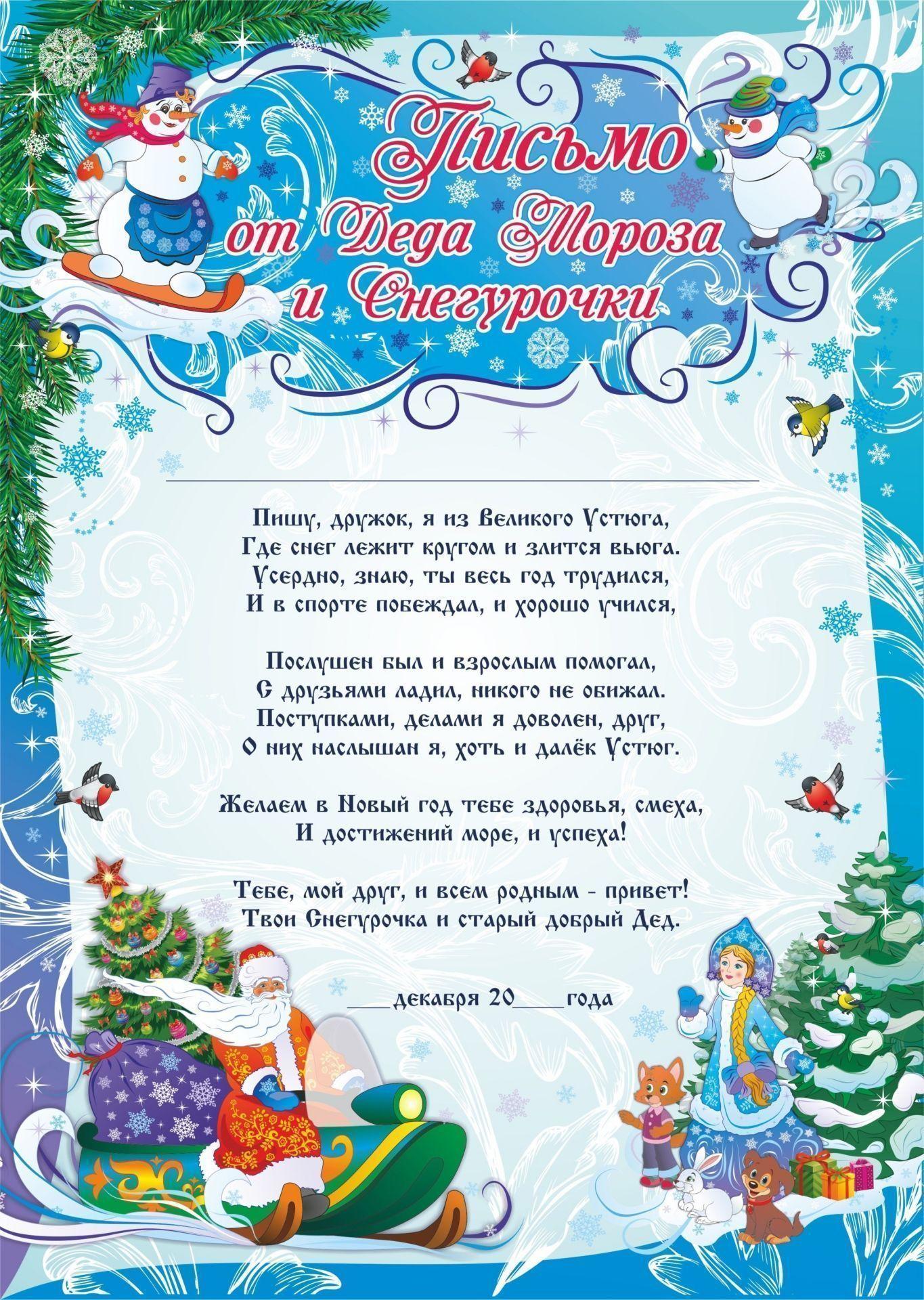 Письмо от Деда Мороза и СнегурочкиК праздникам и мероприятиям<br>Материалы:на обложку - бумага мелованная, пл. 250.00.<br><br>Год: 2017<br>Высота: 297<br>Ширина: 210