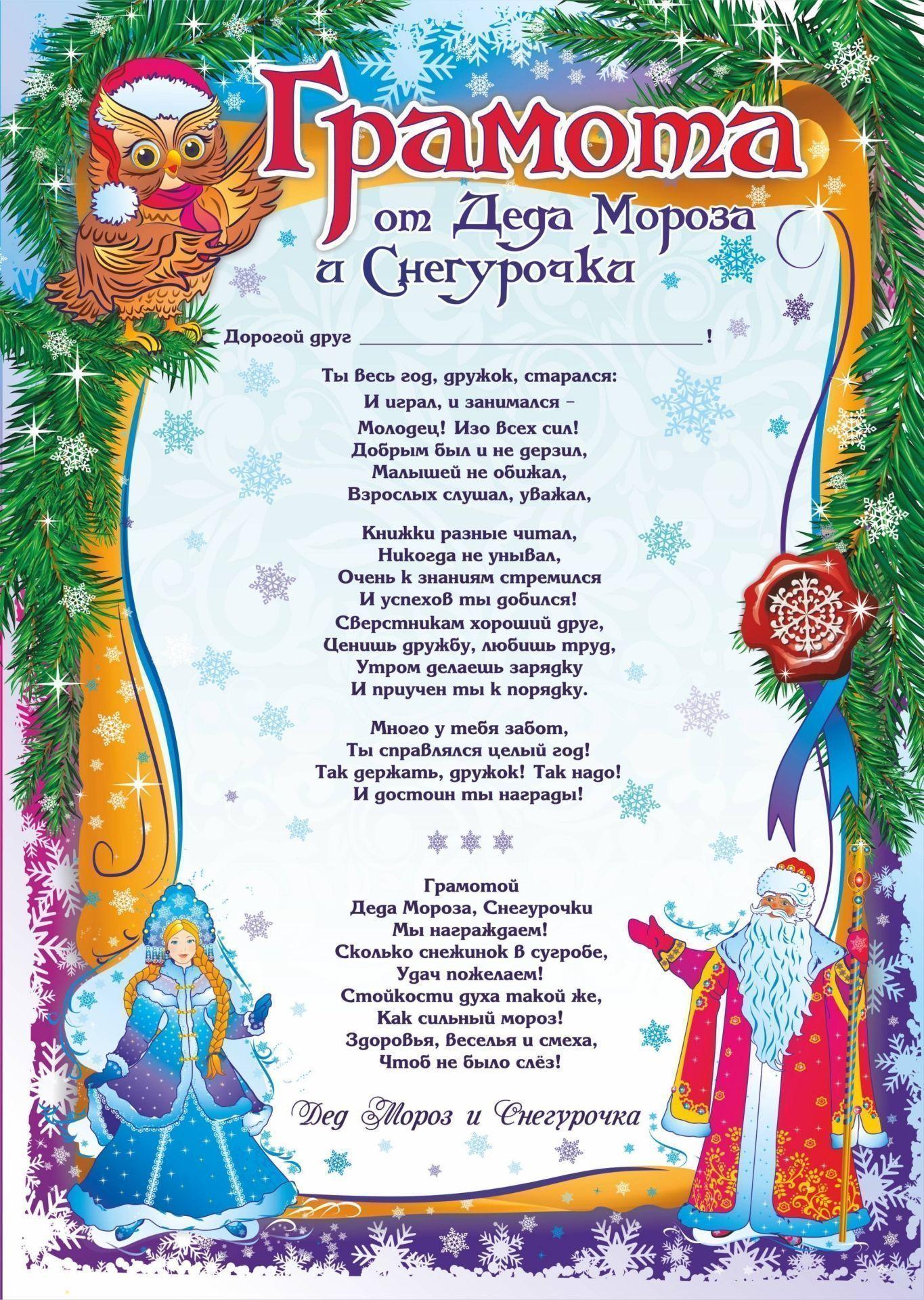 Грамота от Деда Мороза и СнегурочкиК праздникам и мероприятиям<br>Материалы:на обложку - бумага мелованная, пл. 250.00;на обложку - картон мелованный, пл. 250.00.<br><br>Год: 2017<br>Высота: 297<br>Ширина: 210