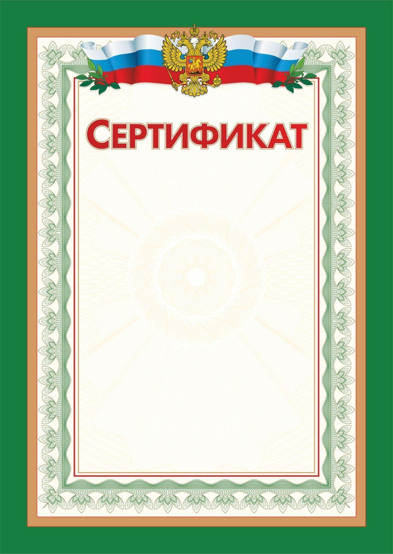 Сертификат с гербом и флагом (общий, вертикальный)Сертификаты<br>Материалы:на обложку - картон мелованный, пл. 250.00.<br><br>Год: 2017<br>Высота: 297<br>Ширина: 210