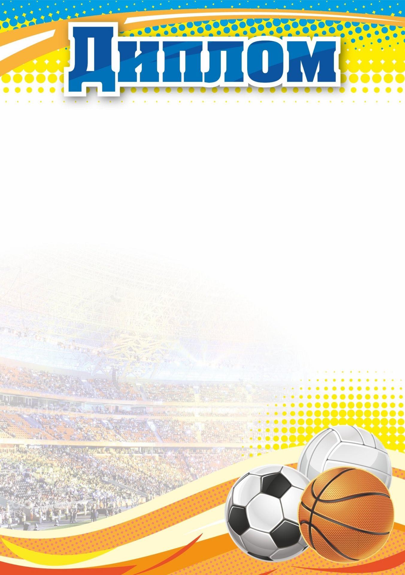 Диплом (спорт)За спортивные достижения<br>Материалы:на обложку - бумага мелованная, пл. 250.00.<br><br>Год: 2017<br>Высота: 210<br>Ширина: 148
