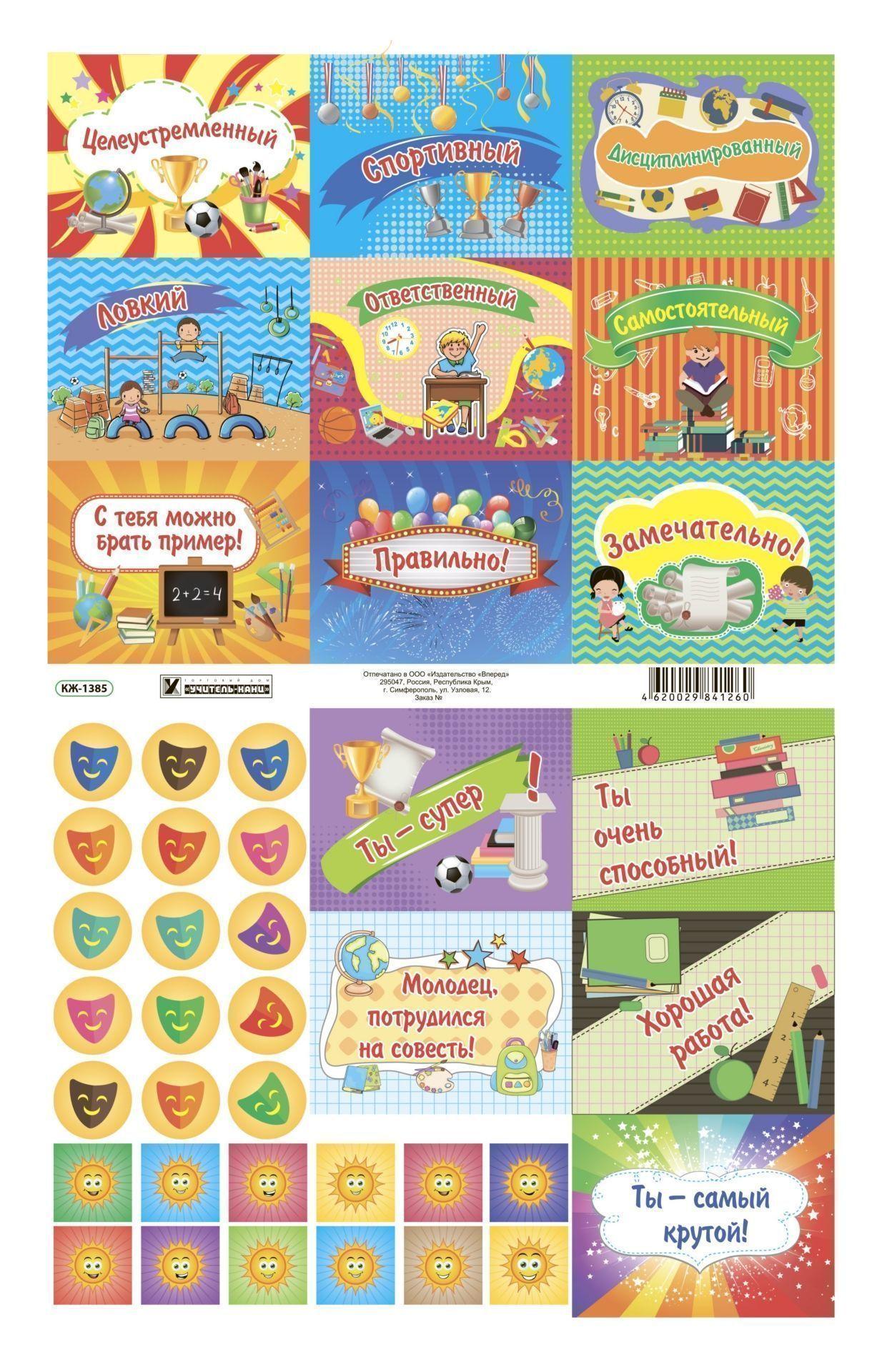 Поощрительные карточки (наклейки)Поощрительные карточки, наклейки<br>Материалы:на блок - бумага самоклеящаяся, пл. 160.00.<br><br>Год: 2017<br>Серия: Поощрительные карточки