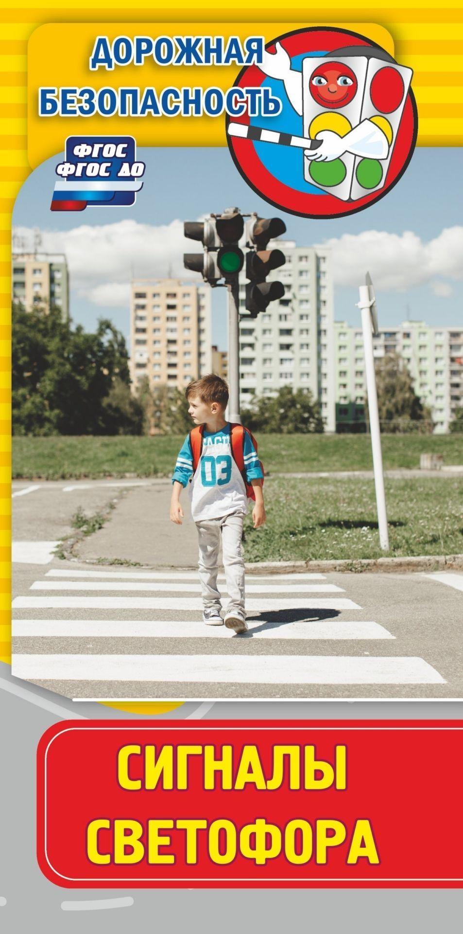 Памятка Дорожная безопасность. Сигналы светофора: Бумага офсетная 80 г.Начальная школа<br>Бумага офсетная.<br><br>Год: 2018