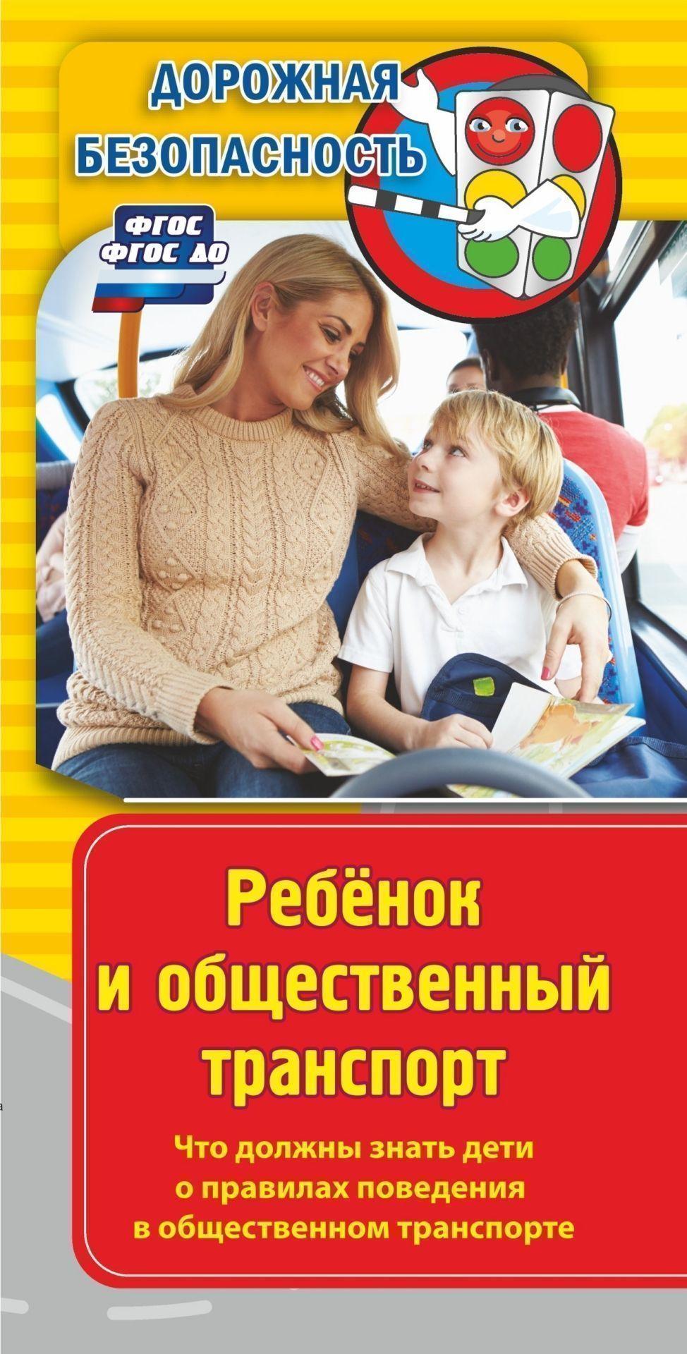 Памятка Дорожная безопасность. Ребенок и общественный транспорт. Что должны знать дети о правилах поведения в общественном транпспорте: Бумага офсетная 80 г.Начальная школа<br>.<br><br>Год: 2017
