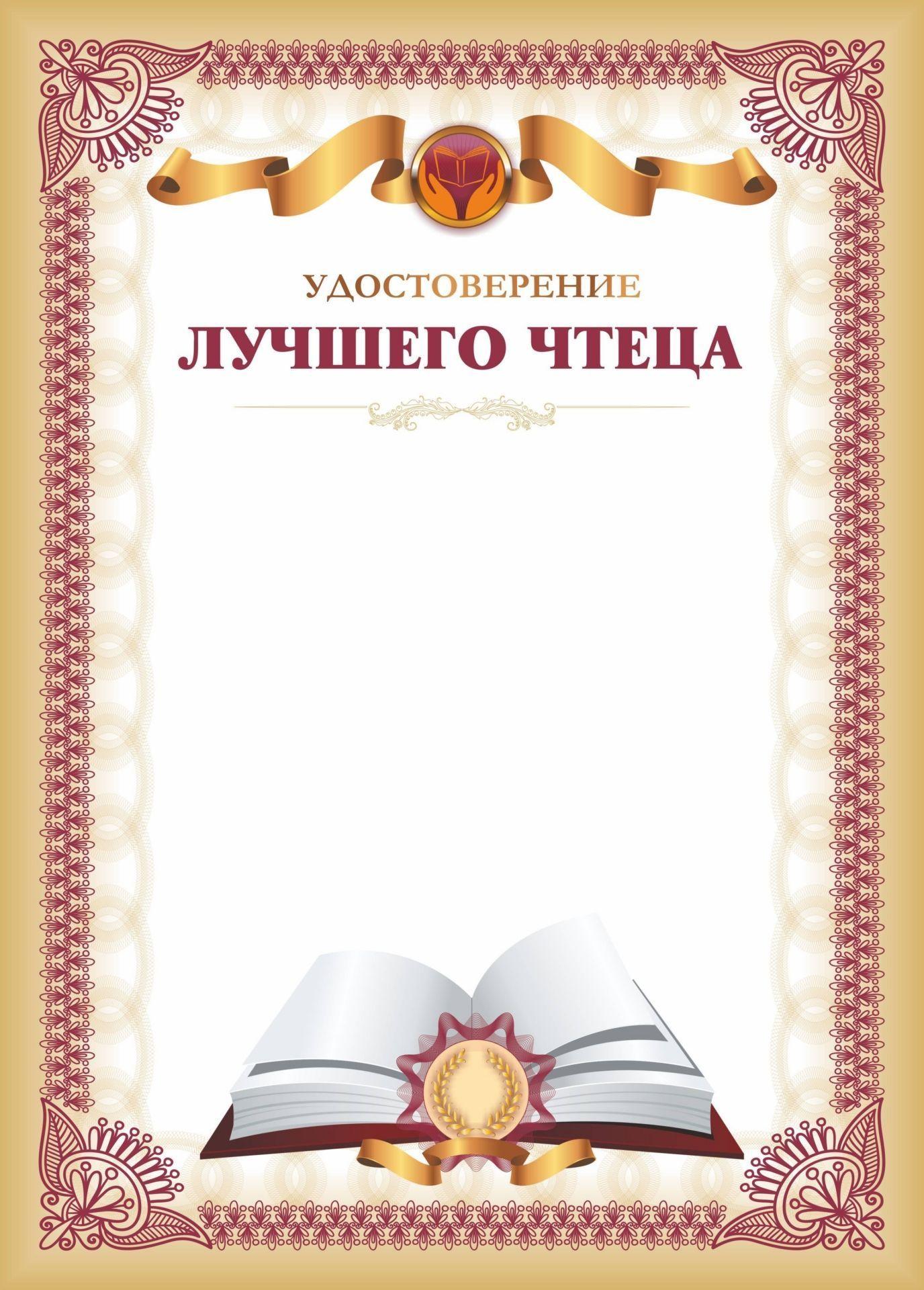 Удостоверение лучшего чтецаУчащимся<br>Материалы:иллюстрации - бумага мелованная, пл. 250.00.<br><br>Год: 2017<br>Высота: 297<br>Ширина: 210